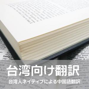 台湾向け中国語(繁体字・台湾語)翻訳